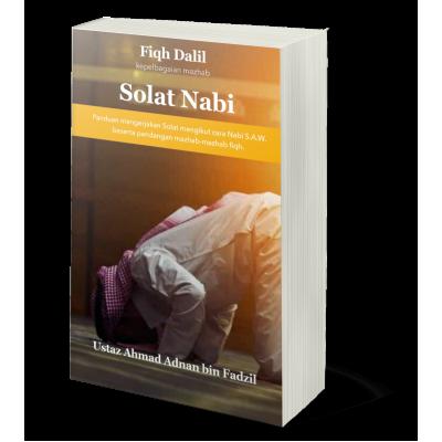 Siri E-book Fiqh Dalil : Solah Nabi